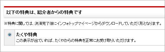 7step_tokuten_cap